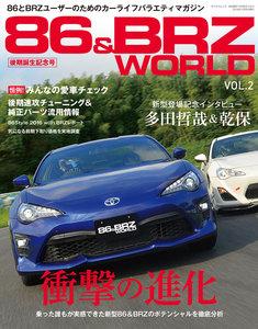 自動車誌MOOK 86&BRZ WORLD Vol.2
