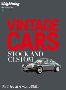 別冊Lightningシリーズ Vol.165 VINTAGE CARS