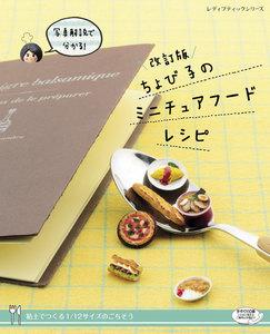 改訂版 ちょび子のミニチュアフードレシピ