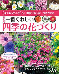 改訂版 一番くわしい四季の花づくり