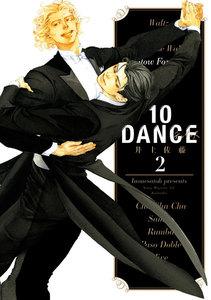 表紙『10DANCE (2)』 - 漫画