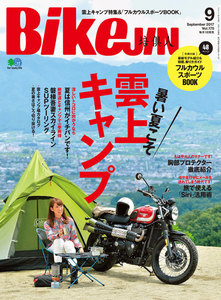 BIKEJIN/培倶人 2017年9月号