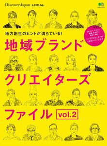 別冊Discover Japan LOCAL 地域ブランドクリエイターズファイル Vol.2