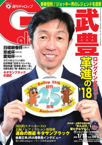 週刊Gallop(ギャロップ) 1月14日号