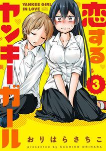 恋するヤンキーガール 3巻