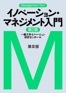 マネジメント・テキスト イノベーション・マネジメント入門(第2版) <分冊版>