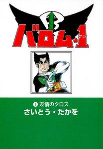 バロム・1 (1) 友情のクロス 電子書籍版