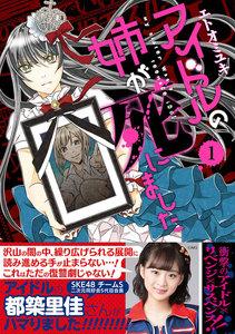 【デジタル版限定特典付き】アイドルの姉が死にました 1巻