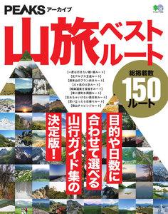 エイ出版社のアウトドアムック PEAKSアーカイブ 山旅ベストルート