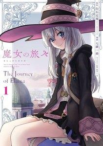 【デジタル版限定特典付き】魔女の旅々 1巻