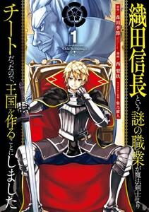 【デジタル版限定特典付き】織田信長という謎の職業が魔法剣士よりチートだったので、王国を作ることにしました 1巻
