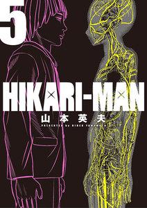 HIKARIーMAN 5巻