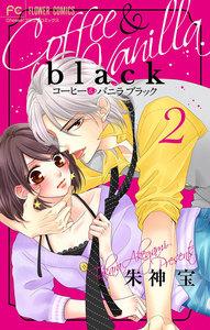 コーヒー&バニラ black【マイクロ】 2巻