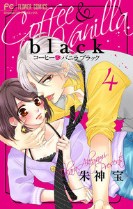 コーヒー&バニラ black【マイクロ】 4巻