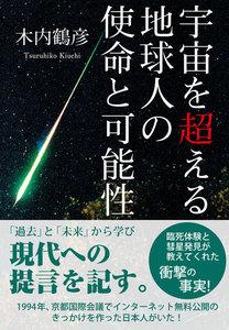 宇宙を超える地球人の使命と可能性(KKロングセラーズ)
