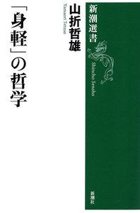 「身軽」の哲学(新潮選書)