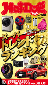 Hot-Dog PRESS no.260 スーパートレンドランキング2019-2020