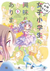 お姉さんは女子小学生に興味があります。【特典ペーパー付き】 5巻