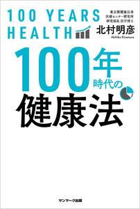 100年時代の健康法