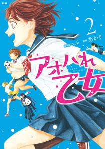アオハれ乙女 (2) 電子書籍版