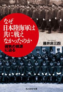 なぜ日本陸海軍は共に戦えなかったのか
