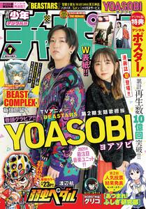 週刊少年チャンピオン 2021年7号