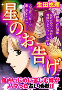 星のお告げ【単話売】 電子書籍版