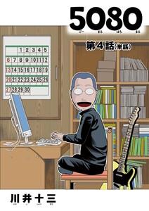 5080【単話】(4)