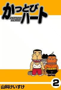 かっとびハート (2) 電子書籍版