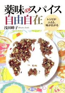 薬味&スパイス自由自在 -レシピがふえる 味が広がる-F 電子書籍版