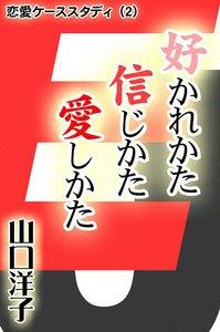 恋愛ケーススタディ (2) 好かれかた 信じかた 愛しかた 電子書籍版