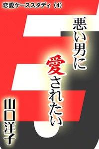 恋愛ケーススタディ (4) 悪い男に愛されたい 電子書籍版