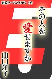 恋愛ケーススタディ (6) その人を愛せますか 電子書籍版
