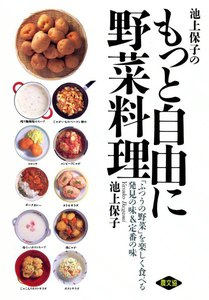 池上保子のもっと自由に野菜料理 -「ふつうの野菜」を楽しく食べる 発見の味&定番の味- 電子書籍版