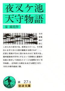 夜叉ヶ池・天守物語 電子書籍版