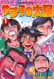 やす子の太陽 (1) 電子書籍版