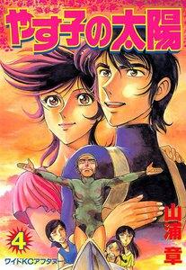 やす子の太陽 (4) 電子書籍版