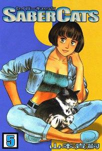 SABER CATS (5) 電子書籍版