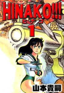HINAKO!!! (1) 電子書籍版