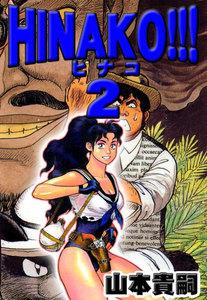 HINAKO!!! (2) 電子書籍版