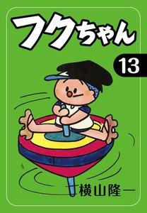 フクちゃん 13巻