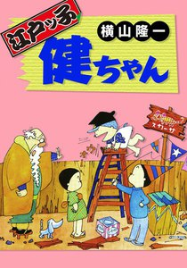 表紙『江戸ッ子健ちゃん』 - 漫画