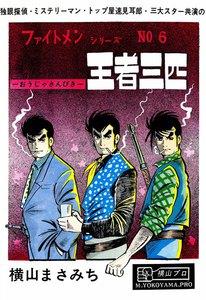 ファイトメンシリーズ (1) 王者三匹―おうじゃさんびき― 電子書籍版