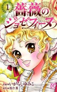 薔薇のジョゼフィーヌ 1 電子書籍版