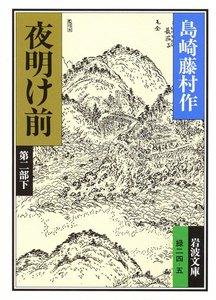夜明け前 (2部下) 電子書籍版
