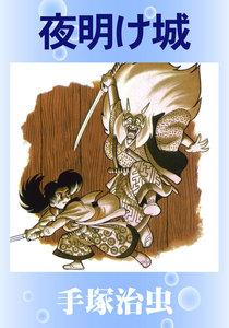 夜明け城 電子書籍版