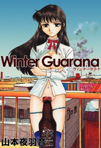 Winter Guarana 電子書籍版