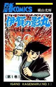 表紙『伊賀の影丸(全15巻)』 - 漫画