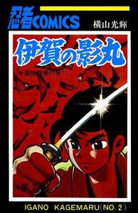 伊賀の影丸 (2) 電子書籍版