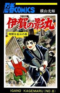 伊賀の影丸 (8) 電子書籍版